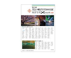 【名古屋展・開催決定!】第15回美しい風景写真100人展_c0142549_12122109.jpg