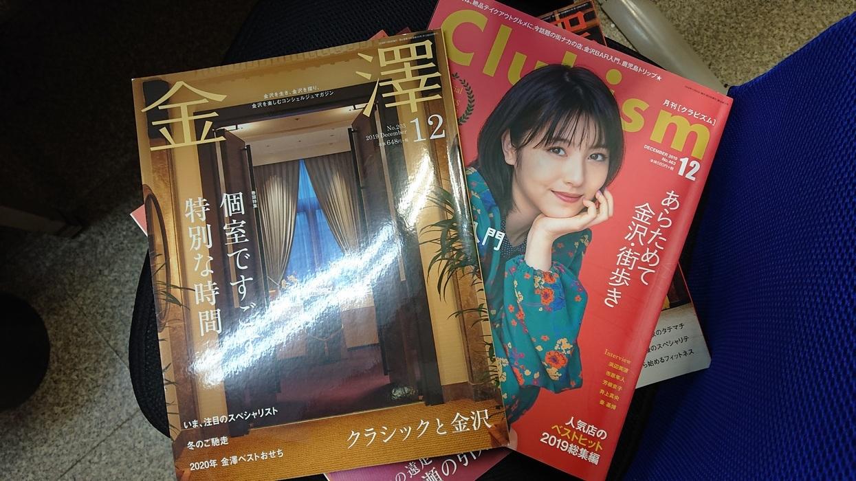 さよなら「金澤」&「Clubism」_c0148656_17203487.jpg