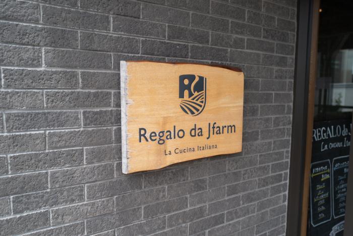 Regalo da J farm_e0213363_23294754.jpg