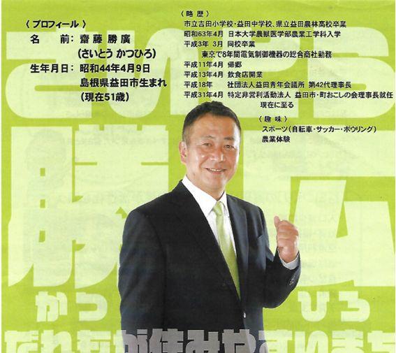 補選候補_e0128391_2318549.jpg