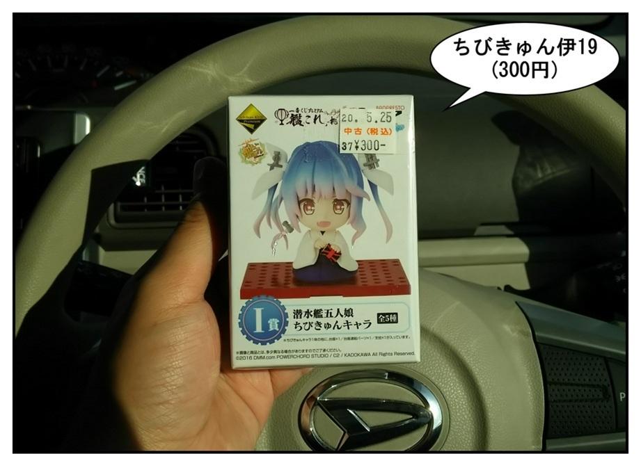 【ただの雑記】車載動画の収録(300円の呪い…編)_f0205396_23154019.jpg