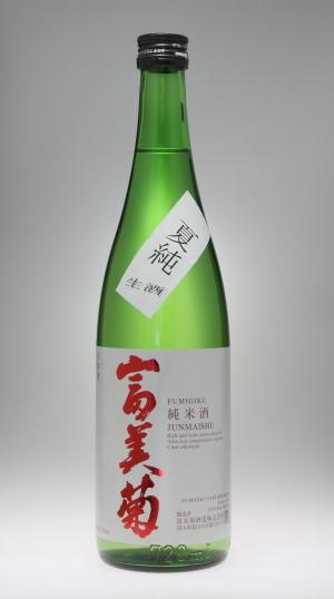 富美菊 純米酒 生酒 夏純[富美菊酒造]_f0138598_07002738.jpg