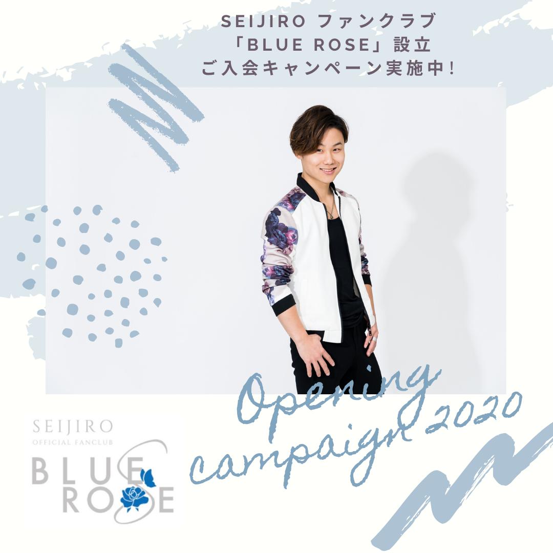 Seijiroオフィシャルファンクラブ「BLUE ROSE」設立記念 オープニングキャンペーン実施中です♡_a0157409_21544741.png