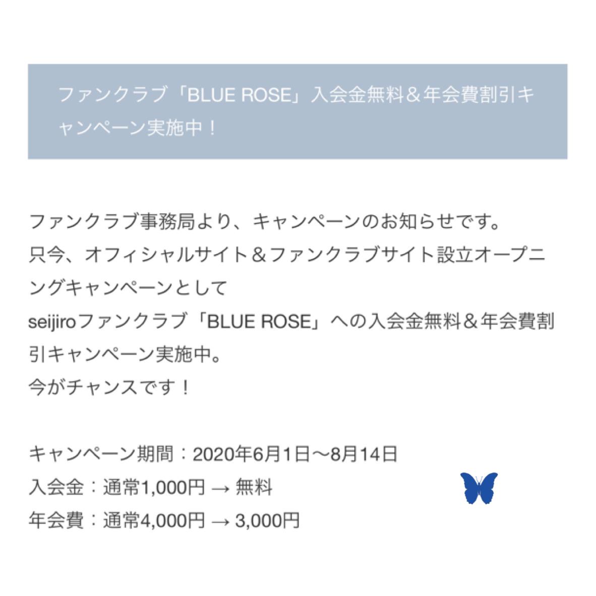 Seijiroオフィシャルファンクラブ「BLUE ROSE」設立記念 オープニングキャンペーン実施中です♡_a0157409_21550880.jpeg