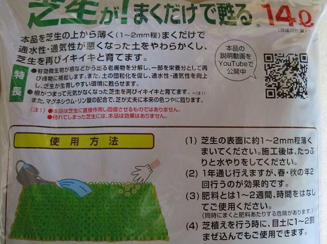 2020年6月27日 芝生の補修  !(^^)!_b0341140_19205921.jpg