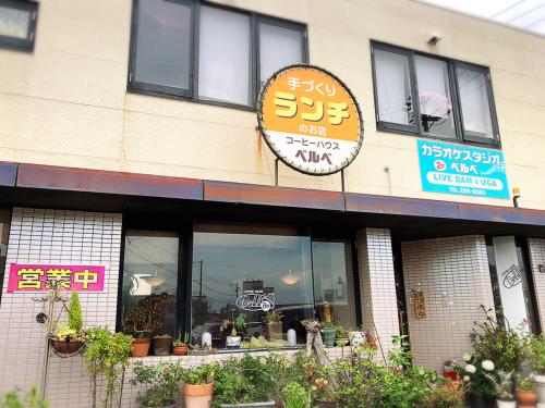 ベルベ手作りランチのお店_e0292546_02032526.jpg