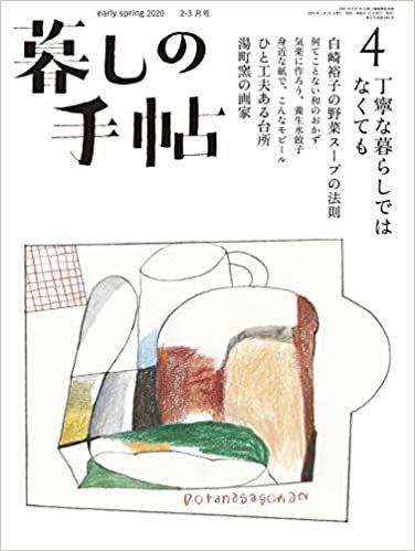 掲載誌「暮らしの手帳 4月号」_b0148849_17260499.jpg