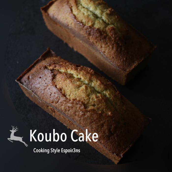 適当ではできない、パウンドケーキおいしさ。だから基本が大切、酵母も使います。_c0162653_14341735.jpg