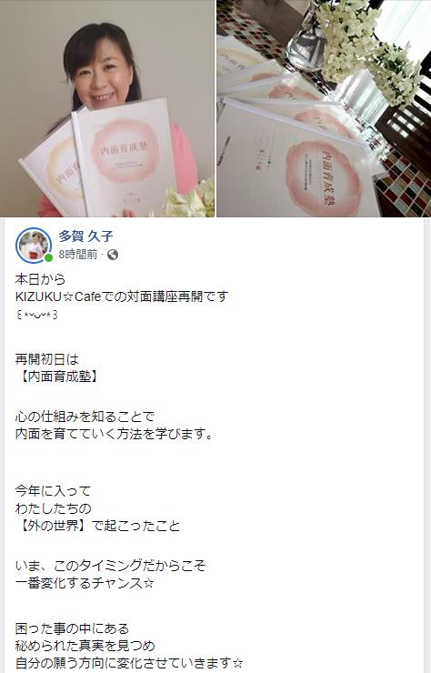 多賀久子さん、「内面育成塾」を対面やZOOMで毎月開催している。すごい~_d0169072_21163401.jpg
