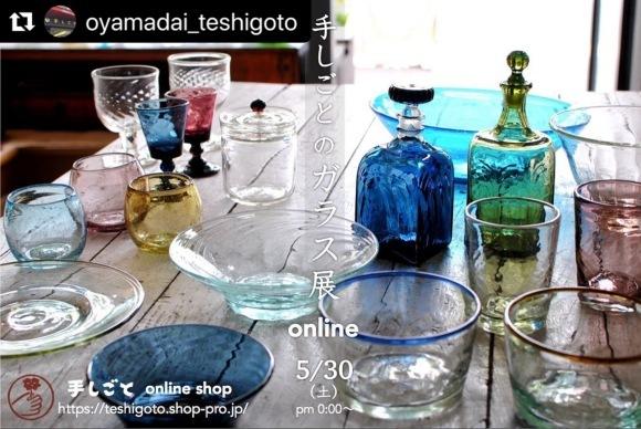 手しごとのガラス展 2020_a0162481_18581766.jpg