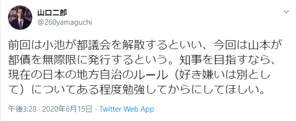 山口二郎に正論で指摘される程度の山本太郎_d0044584_09560369.png