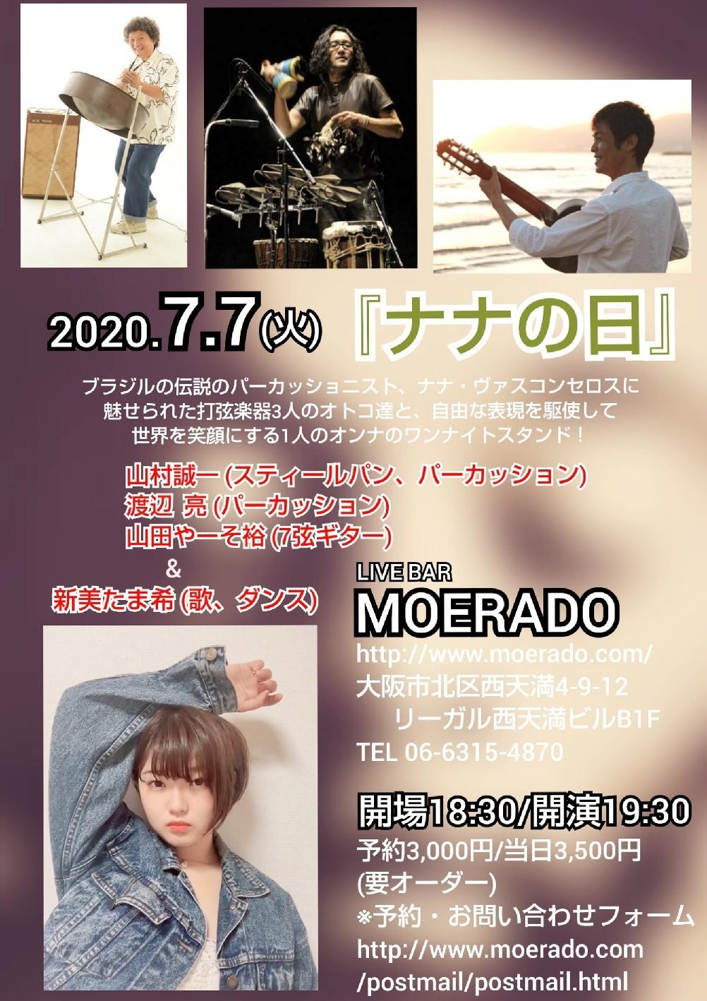 『ナナの日』2020/7/7(火)決行!_c0061689_14442135.jpg