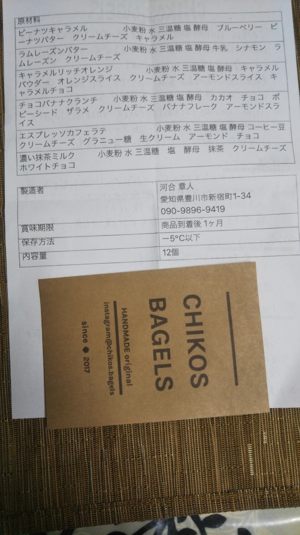 CHIKOS BAGELS エスプレッソカフェ・ラテ_f0076001_22485809.jpg