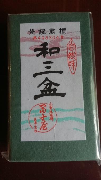 ジャスミンホワイトプリンセスと和三盆_f0035506_21413246.jpg