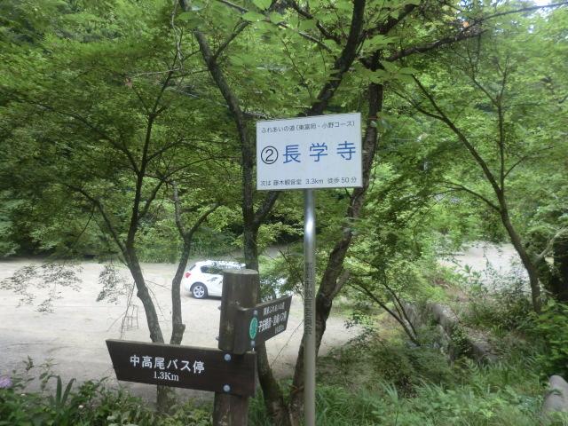 宗台さん~長学時寺散策_c0072816_19121846.jpg