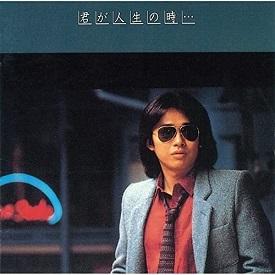 浜田省吾「君が人生の時」(1979)_c0048418_14510697.jpg