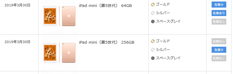 6/18 ドコモiPad mini第5世代 256GB入荷情報_d0262326_15165959.png