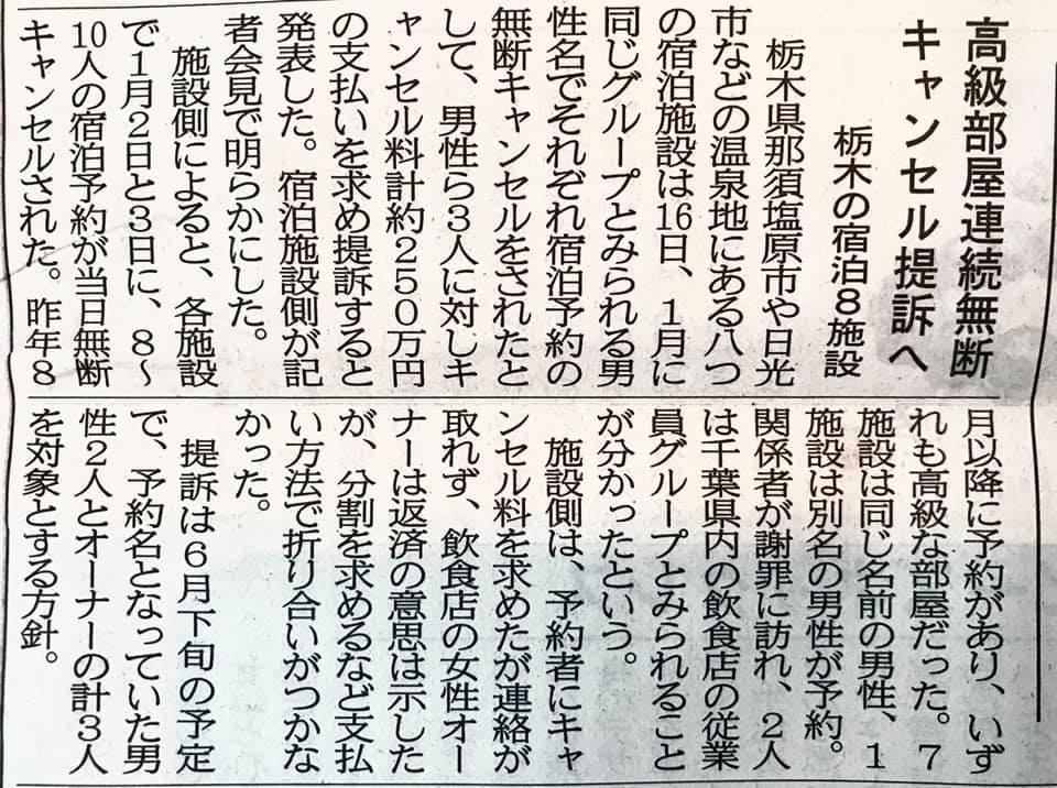 【高級部屋連続無断キャンセル提訴へ】_f0112434_07541713.jpg