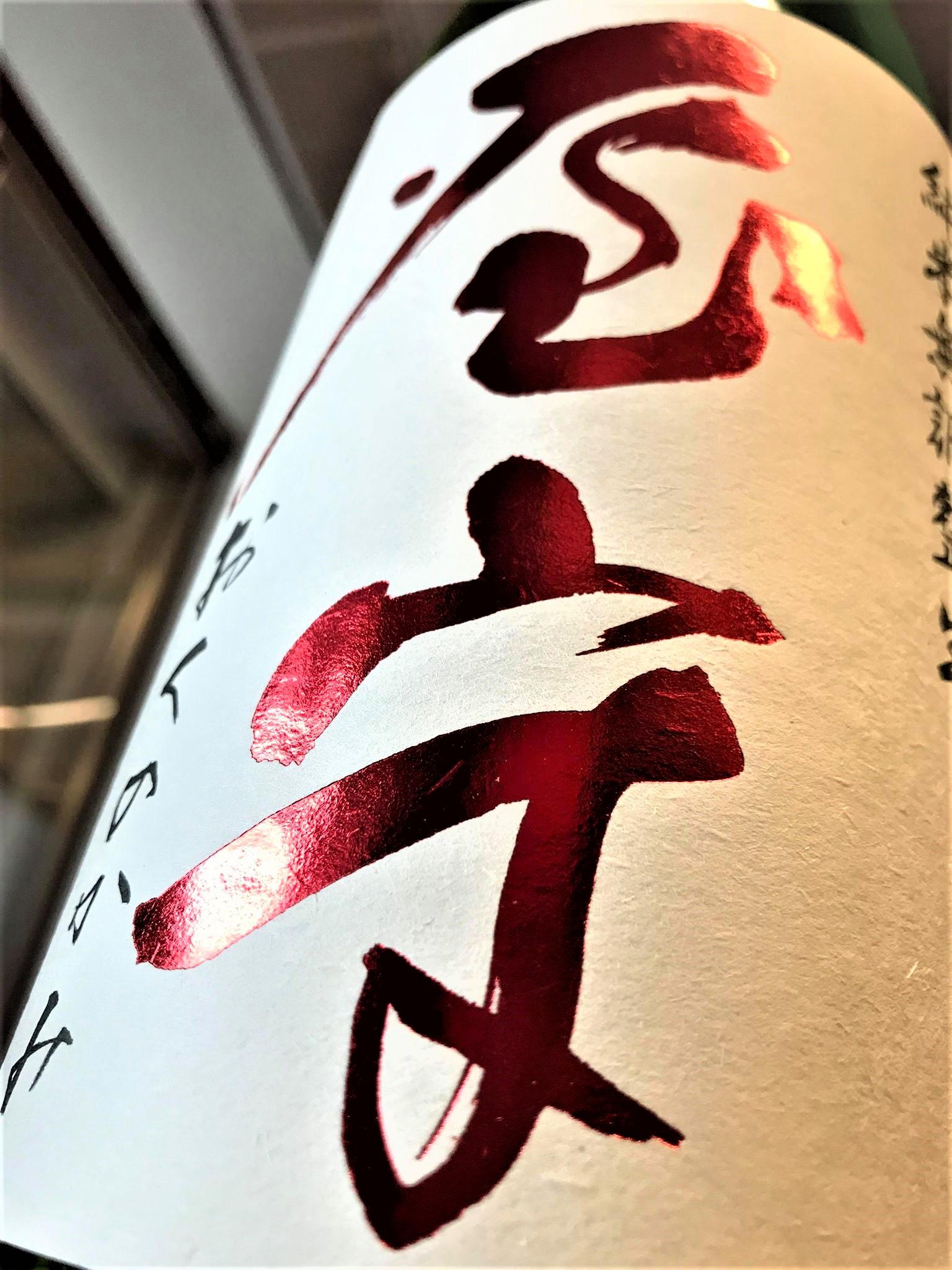 【日本酒】屋守『荒責A+Z』純米 無調整生酒 八反錦仕込み 特別限定蔵出し 令和1BY🆕_e0173738_933121.jpg