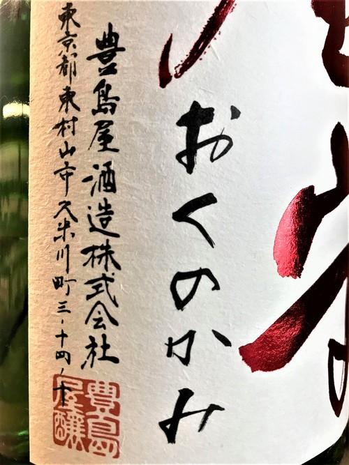 【日本酒】屋守『荒責A+Z』純米 無調整生酒 八反錦仕込み 特別限定蔵出し 令和1BY🆕_e0173738_953350.jpg