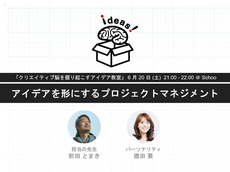 6月20日に「アイデアを形にするプロジェクトマネジメント」のオンライン授業を担当します_c0060143_18540619.jpg