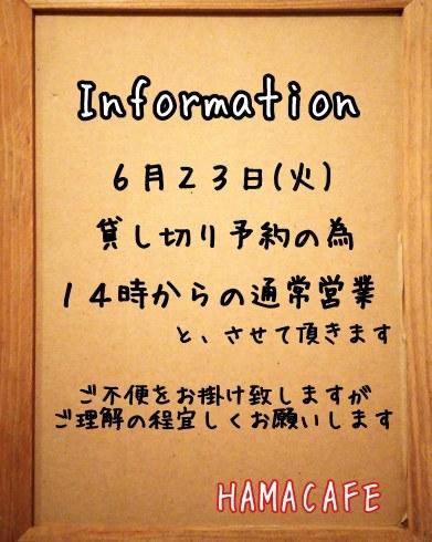 営業時間変更のお知らせ_c0336346_22485839.jpg