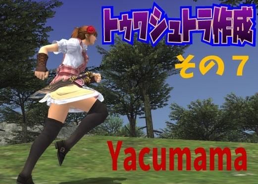 トゥワシュトラ作成 その7 ~Yacumama~_e0401547_19343496.jpg