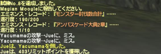 トゥワシュトラ作成 その7 ~Yacumama~_e0401547_19404595.png
