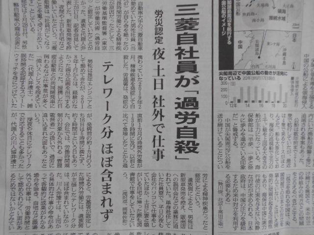 テレワークは危険だ! 三菱自動車で起きた過労自殺に_b0050651_09254719.jpg