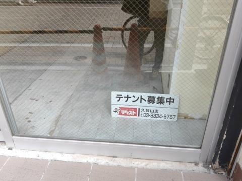 私が目を付けた空き店舗を勝手に紹介します(久我山編)後編_c0288455_16474517.jpg