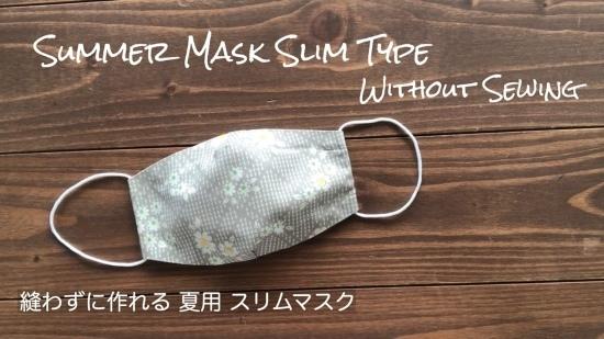 動画「縫わない 夏用スリムマスクの作り方」のご案内_e0040957_21385735.jpg