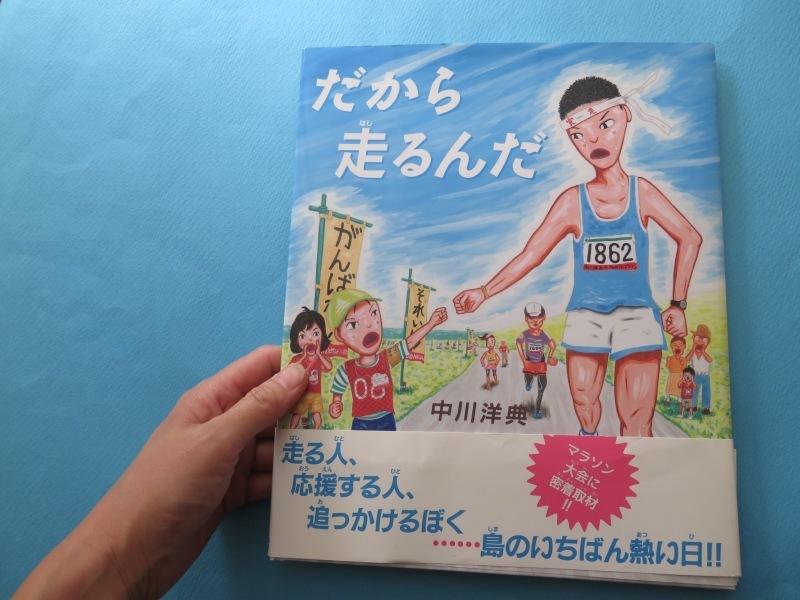 <絵本紹介><ブックカバーチャレンジ5>「だから走るんだ」中川洋典_f0129557_09270264.jpeg