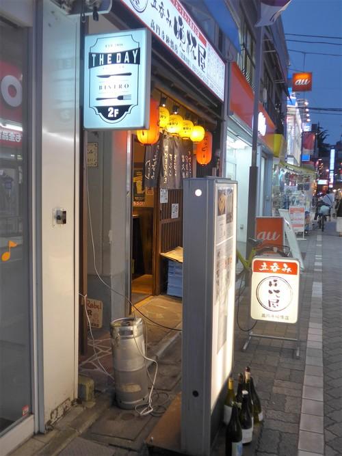 高円寺「THE DAY FOOD LAB」へ行く。_f0232060_15153100.jpg
