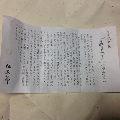 京の風物詩 水無月物語り_b0153663_23390996.jpeg