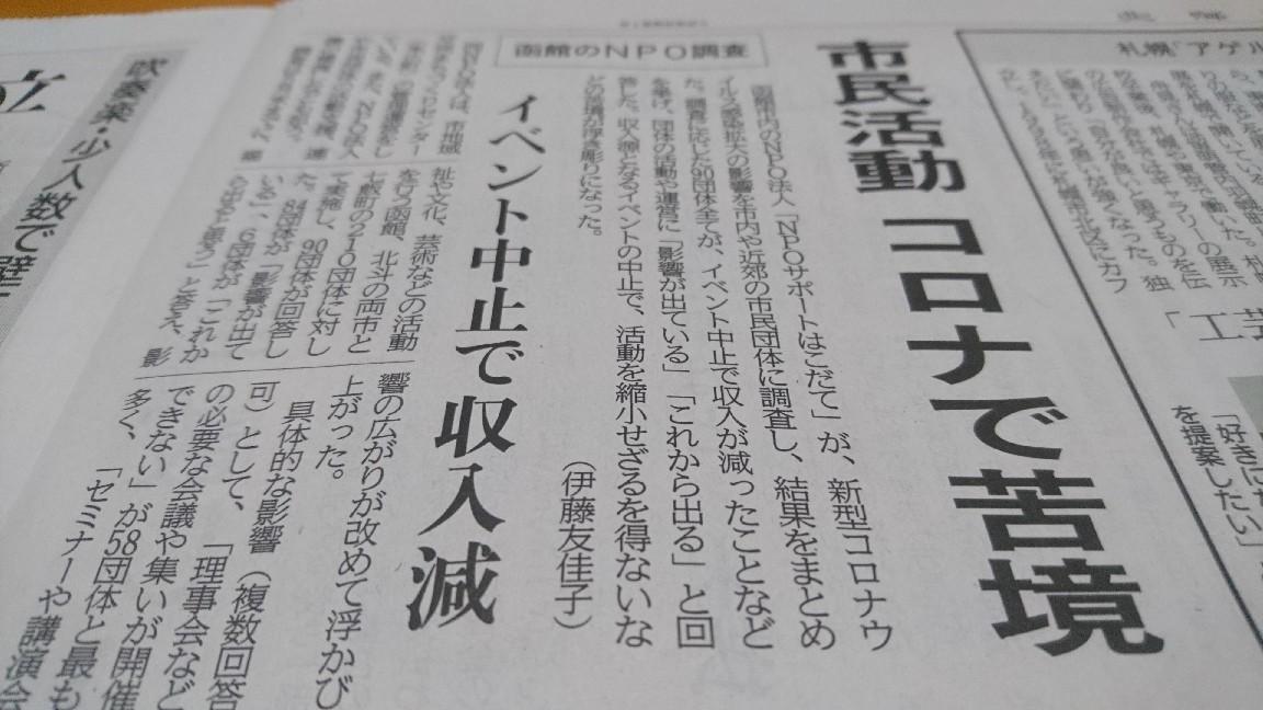 2020年6月18日(木)今朝の函館の天気と気温は。新型コロナウイルスの影響でNPO市民活動苦境。障がい者支援、引きこもり家庭支援、農福連携のNPO法人セラピアを応援してください。北海道新聞より_b0106766_06465168.jpg
