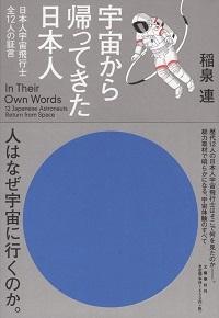 『宇宙から帰ってきた日本人/日本人宇宙飛行士全12人の証言』 稲泉連_e0033570_20572977.jpg