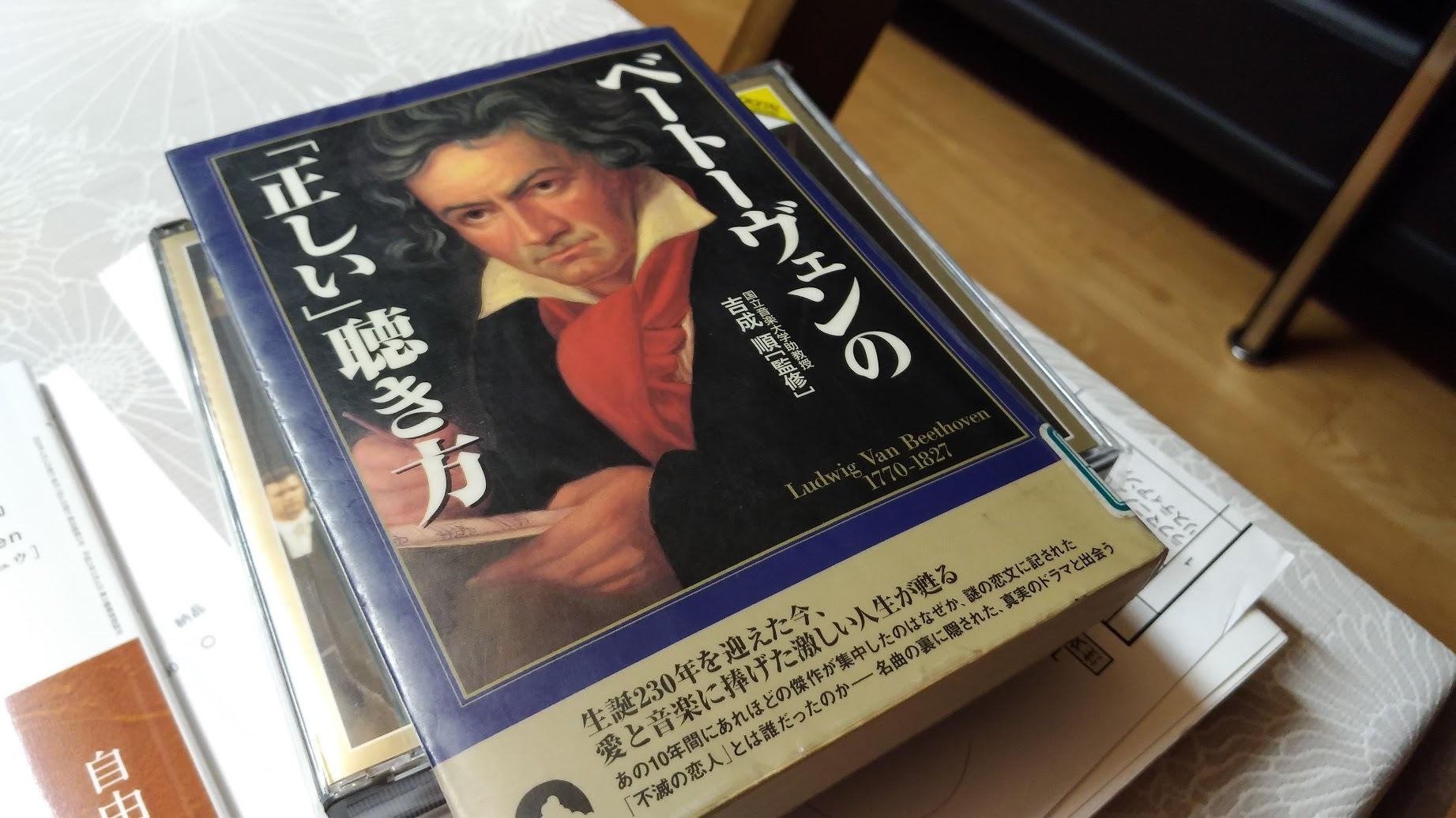 ベートーヴェンの「正しい」聴き方_f0098083_11282574.jpg