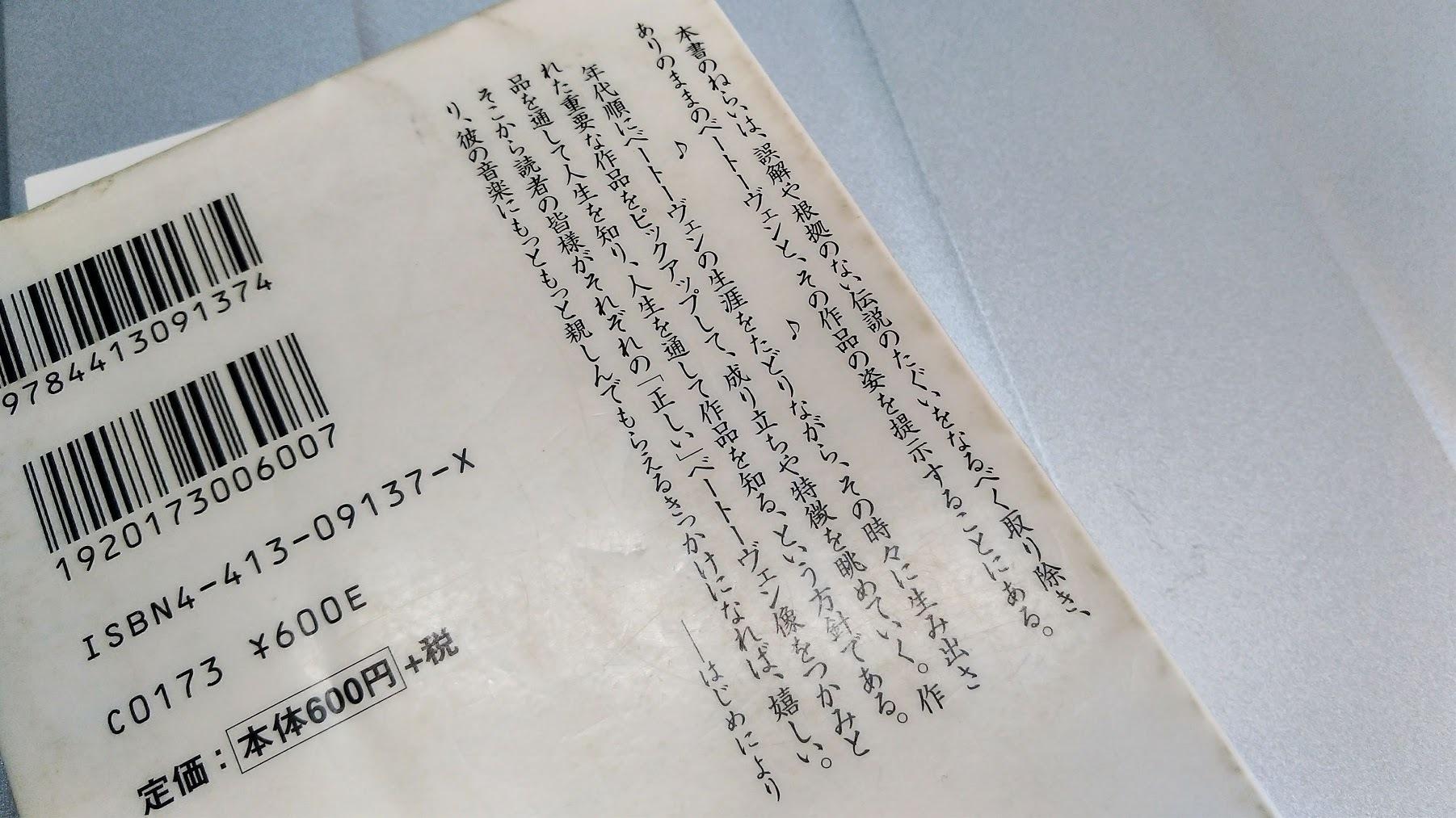 ベートーヴェンの「正しい」聴き方_f0098083_11285185.jpg