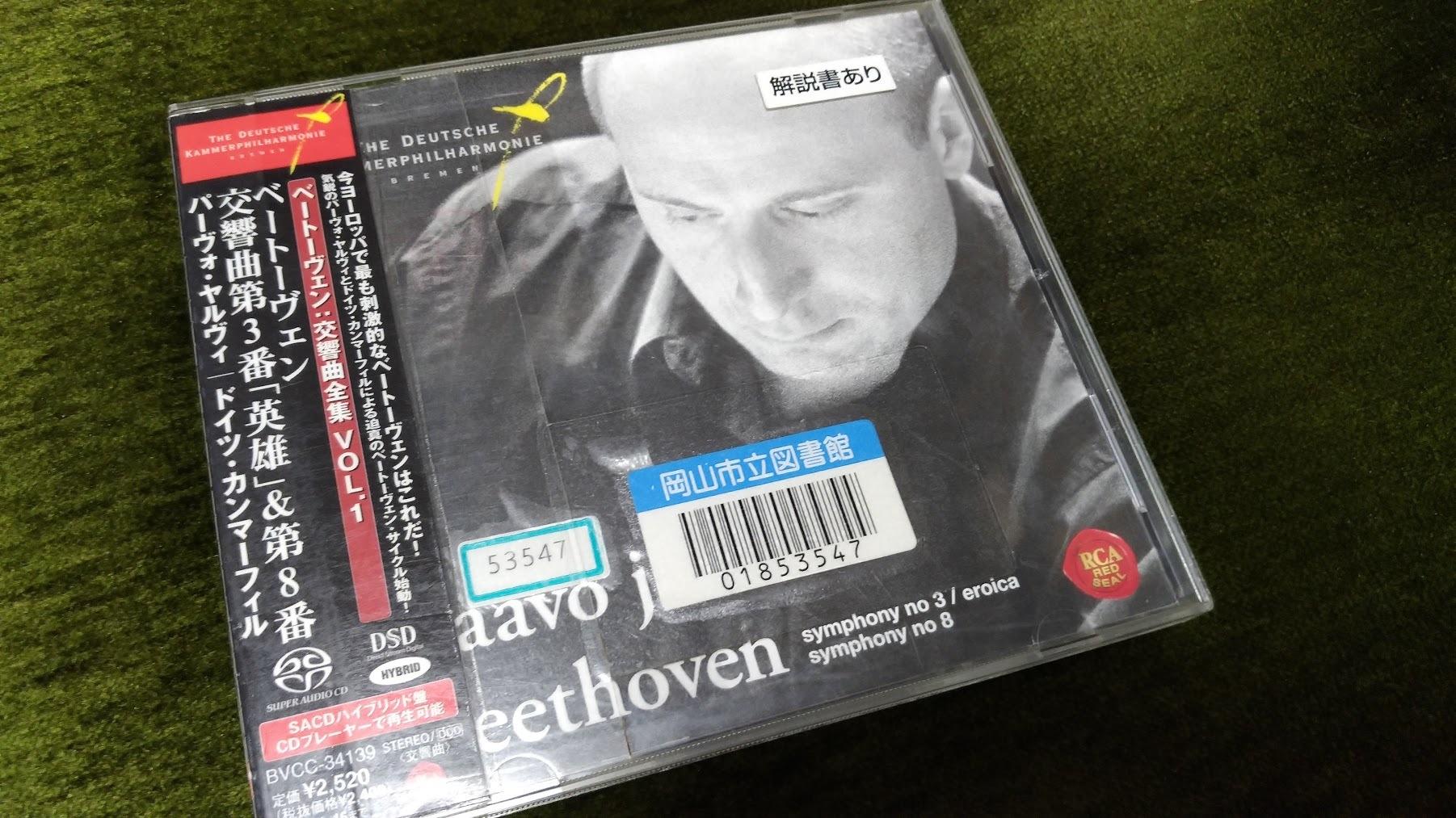 ベートーヴェンの「正しい」聴き方_f0098083_11303990.jpg