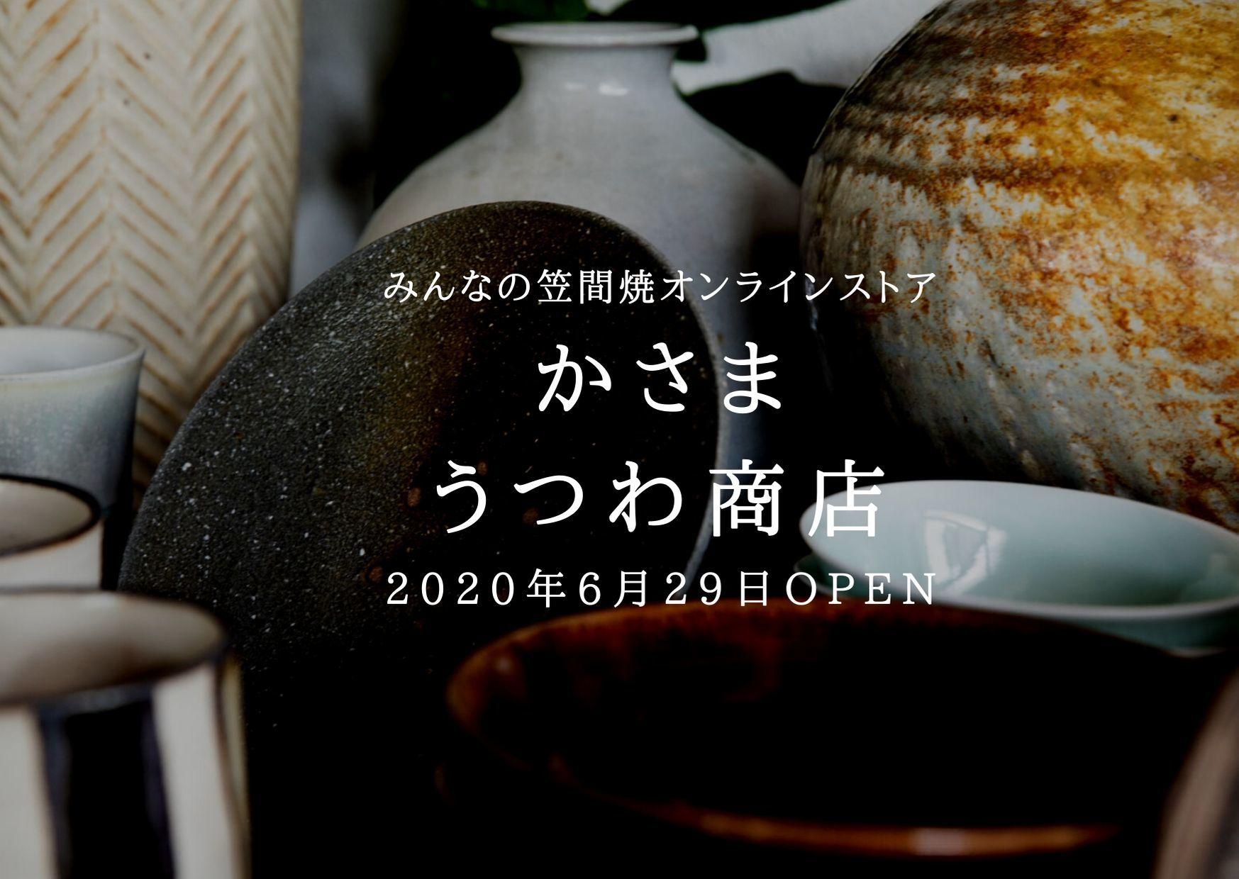 まもなくオープン! オンラインストア【かさまうつわ商店】_f0229883_07444188.jpg