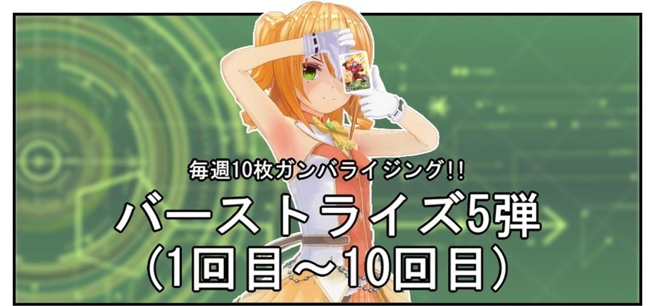 【毎週10枚ガンバライジング!】 バーストライズ5弾(1回目~10回目)_f0205396_14441062.jpg