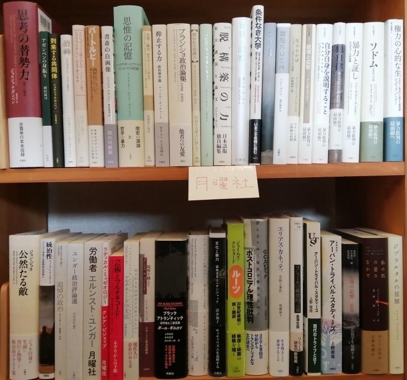新規および継続直取引店情報:月曜社の本を置いてくださる本屋さん_a0018105_17420726.jpg