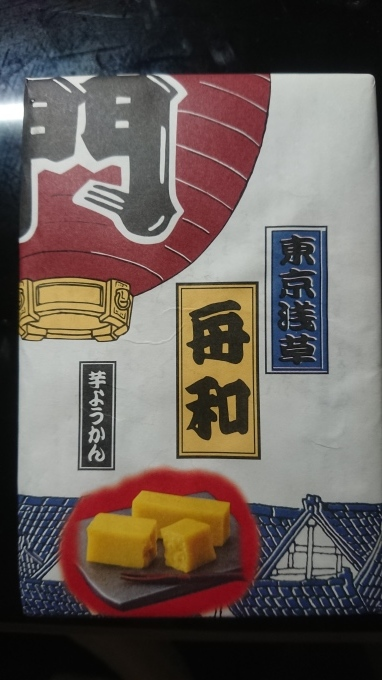 ラズベリーグレイアンプルと舟和の芋羊羹_f0035506_19573332.jpg
