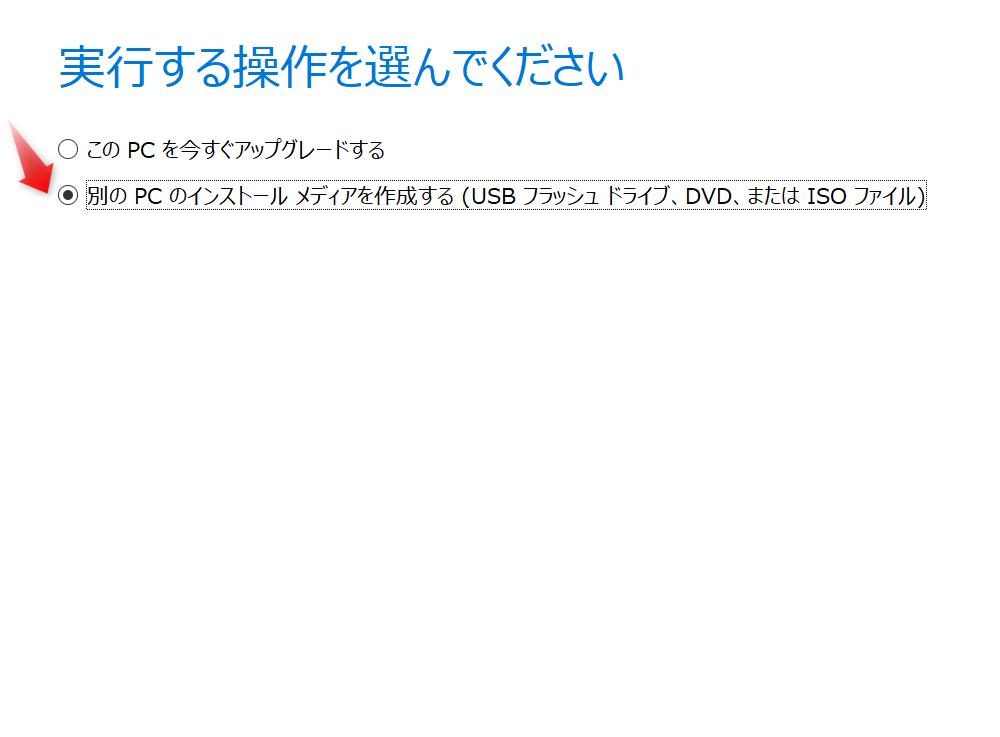 Windows10 1903 から 2004、ISOでアップデート_a0056607_16405010.png