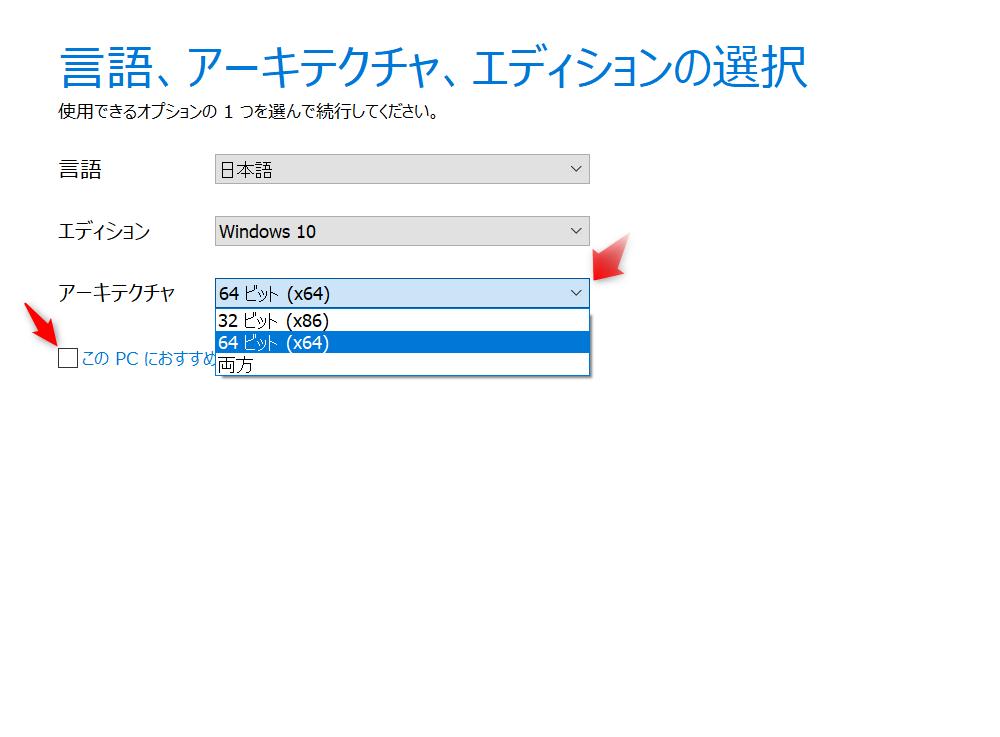 Windows10 1903 から 2004、ISOでアップデート_a0056607_16420163.png