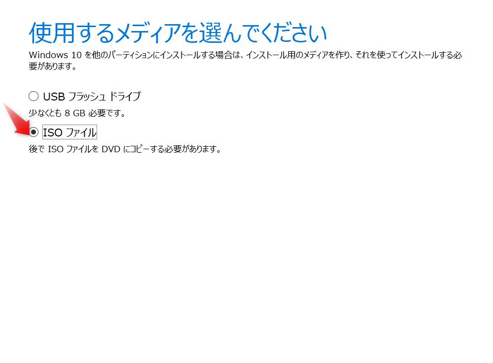 Windows10 1903 から 2004、ISOでアップデート_a0056607_16424399.png