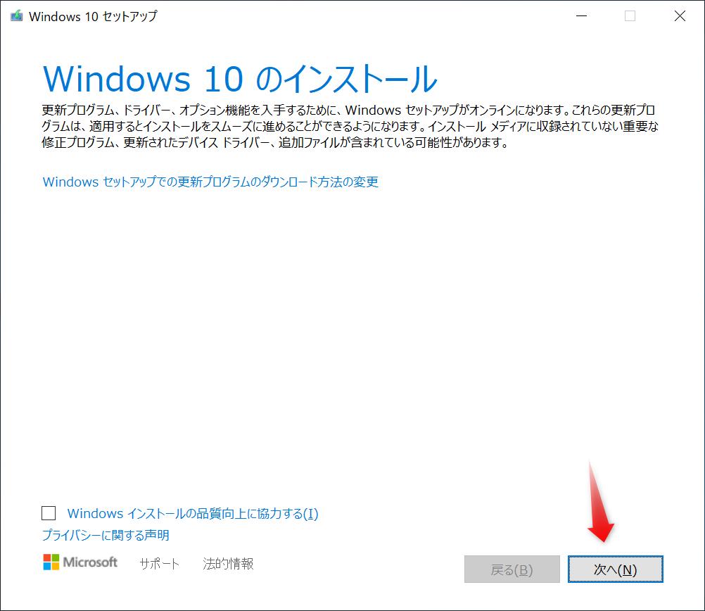 Windows10 1903 から 2004、ISOでアップデート_a0056607_16462118.png