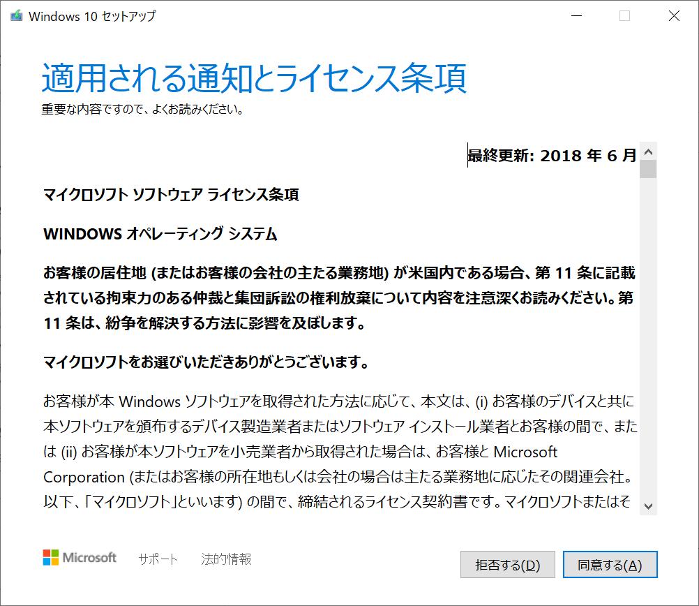 Windows10 1903 から 2004、ISOでアップデート_a0056607_16470621.png