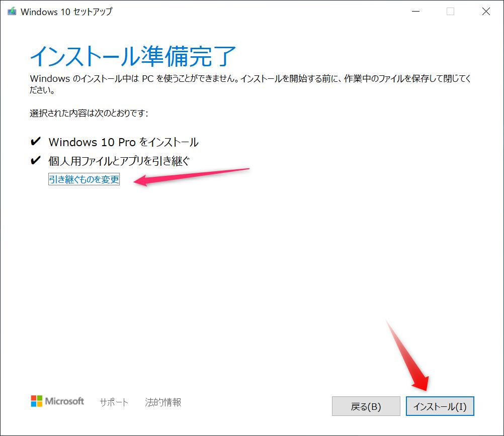 Windows10 1903 から 2004、ISOでアップデート_a0056607_16474348.png