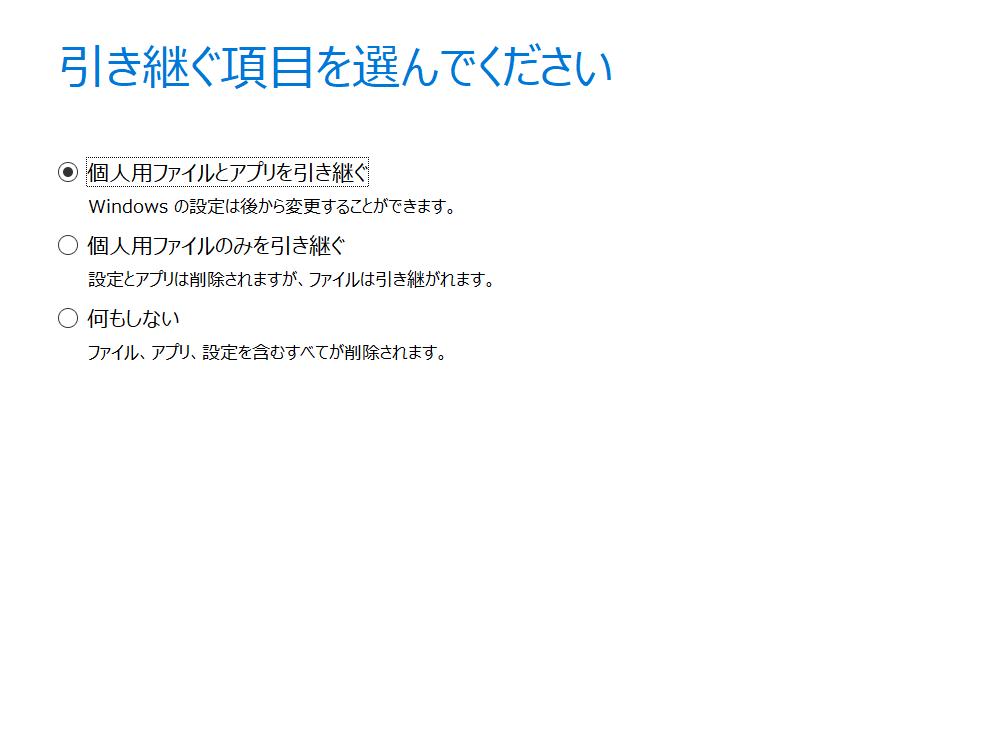 Windows10 1903 から 2004、ISOでアップデート_a0056607_16492848.png